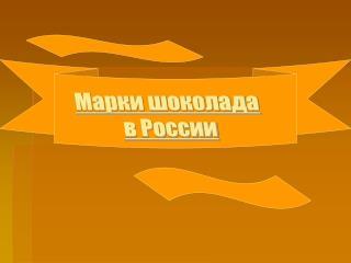 Марки шоколада в России