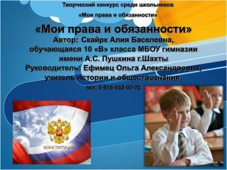 Творческий конкурс среди школьников «Мои права и обязанности»