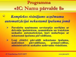 Programma  «1 C :  Namu pārvalde  8»