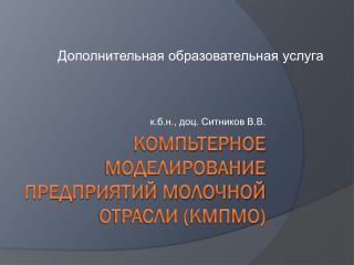Компьтерное  моделирование предприятий молочной отрасли (КМПМО)