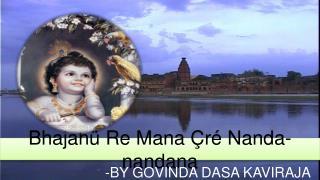 Bhajahü Re Mana Çré Nanda-nandana