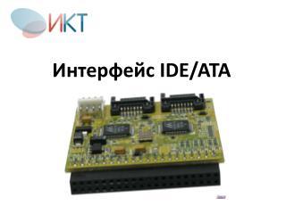 Интерфейс  IDE/ATA