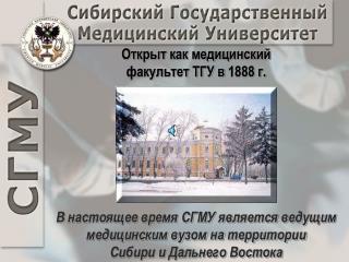 В настоящее время СГМУ является ведущим медицинским вузом на территории  Сибири и Дальнего Востока