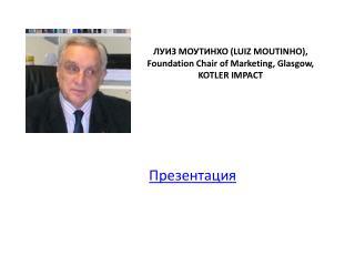 ЛУИЗ МОУТИНХО ( LUIZ MOUTINHO),  Foundation Chair of  Marketing, Glasgow, KOTLER IMPACT