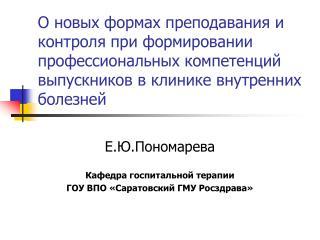 Е.Ю.Пономарева  Кафедра госпитальной терапии ГОУ ВПО «Саратовский ГМУ Росздрава»