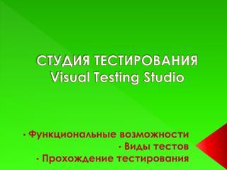 СТУДИЯ ТЕСТИРОВАНИЯ Visual Testing Studio