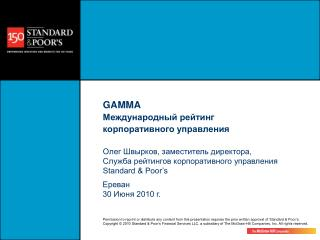 GAMMA  Международный рейтинг корпоративного управления