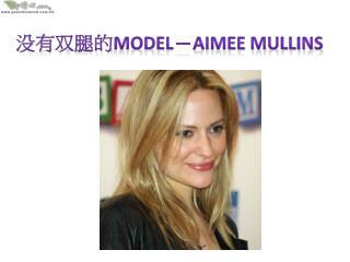 没有双腿的 Model - Aimee Mullins