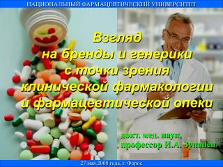 Взгляд  на бренды и генерики  с точки зрения  клинической фармакологии и фармацевтической опеки