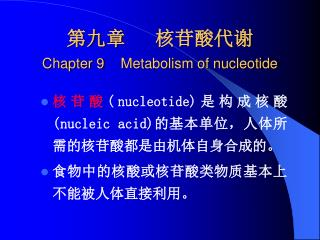 第九章   核苷酸代谢 Chapter 9 Metabolism of nucleotide