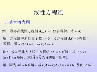 线性方程组