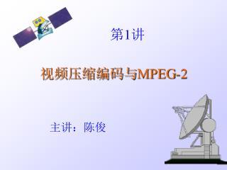 视频压缩编码与 MPEG-2
