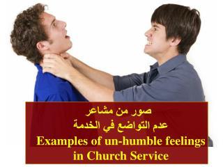 صور من مشاعر  عدم التواضع في الخدمة Examples of un-humble feelings in Church Service