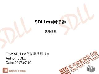 SDLLrss ??? ????