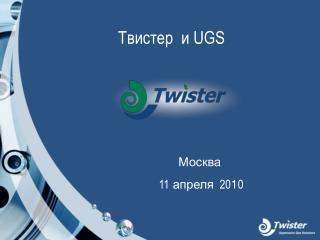 Твистер  и  UGS