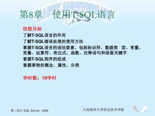 第 8 章    使用 T-SQL 语言