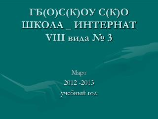 ГБ(О)С(К)ОУ С(К)О ШКОЛА _ ИНТЕРНАТ  VIII  вида № 3