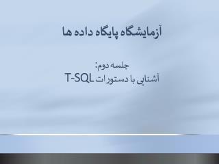آزمایشگاه پایگاه داده ها جلسه  دوم : آشنایی با دستورات  T-SQL