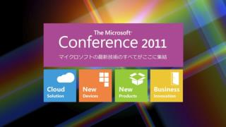 System Center Configuration Manager 2012  によるデバイス管理