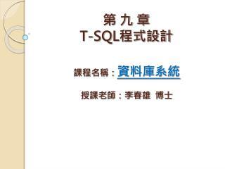 第 九 章 T-SQL 程式設計