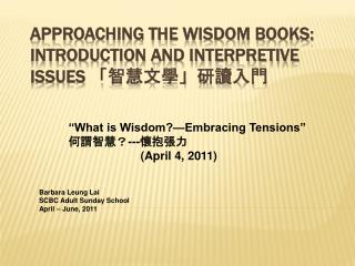 Approaching the Wisdom Books: Introduction and interpretive Issues 「 智慧文學」研讀入門