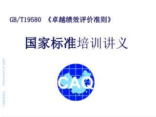 GB/T19580 《 卓越绩效评价准则 》 国家标准 培训讲义