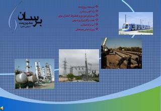 توسعه پروژه ها  راه آهن و مترو  پستهای توزیع و خطوط انتقال برق  نفت و گاز و پتروشیمی  آب و فاضلاب