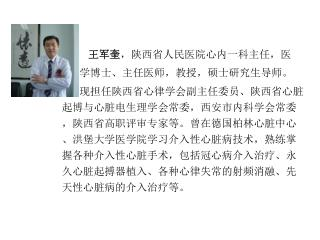王军奎 ,陕西省人民医院心内一科主任,医       学博士、主任医师,教授,硕士研究生导师。