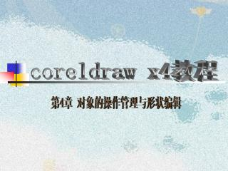coreldraw x4 教程