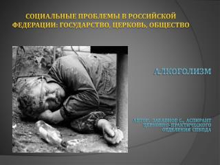 СОЦИАЛЬНЫЕ ПРОБЛЕМЫ В РОССИЙСКОЙ ФЕДЕРАЦИИ: ГОСУДАРСТВО, ЦЕРКОВЬ, ОБЩЕСТВО