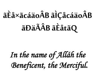 c  o B     c  o B      B    t Q  In the name of All h the Beneficent, the Merciful.