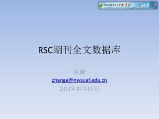 RSC 期刊全文数据库