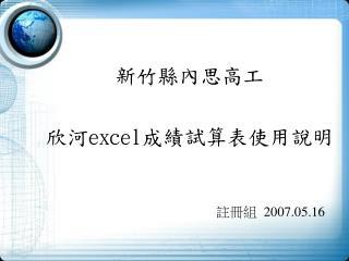 註冊組   2007.05.16