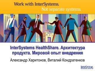 InterSystems HealthShare . Архитектура продукта. Мировой опыт внедрения