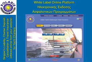 White Label Online Platform Ηλεκτρονικής Έκδοσης Ασφαλιστικών Προγραμμάτων