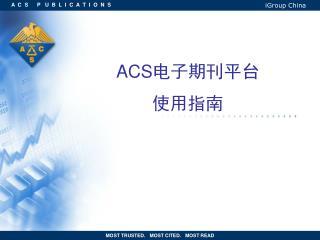 ACS 电子期刊平台 使用指南