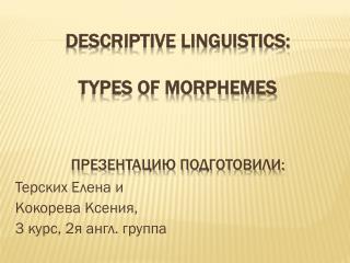 Descriptive linguistics:  types of morphemes ??????????? ???????????: