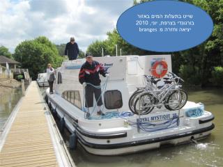 שייט בתעלות  המים באזור  בורגונדי בצרפת, יוני,  2010 יציאה וחזרה מ branges