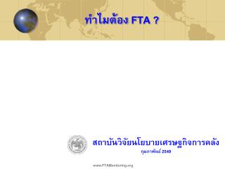 ทำไมต้อง  FTA ?