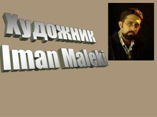 Художник  Iman Maleki