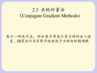 2.3  共轭斜量法 ( Conjugate Gradient Methods)