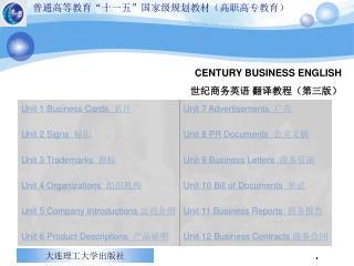 CENTURY BUSINESS ENGLISH 世纪商务英语 翻译教程(第三版)
