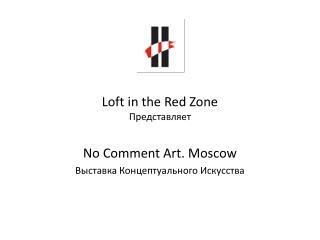 Loft in the Red Zone П редставляет