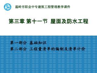 第三章 第十一节  屋面及防水工程