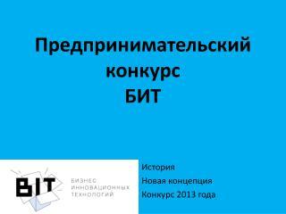 Предпринимательский конкурс БИТ