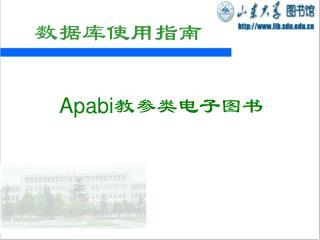 Apabi 教参类电子图书