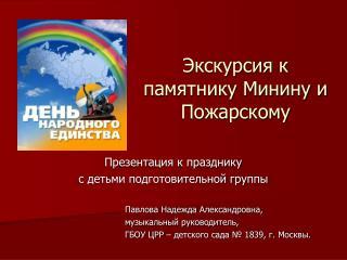 Экскурсия к памятнику Минину и Пожарскому