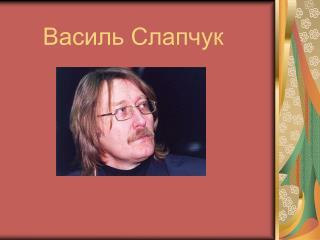 Василь Слапчук