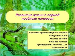 Развитие жизни в период позднего палеозоя