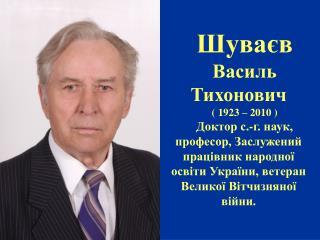 Шуваєв  Василь Тихонович ( 1923 – 2010 )
